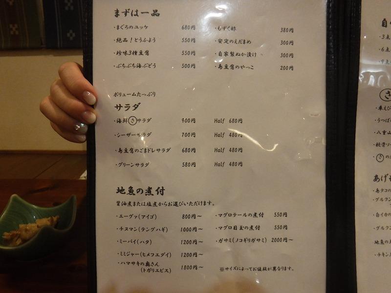 石垣島の居酒屋まるさ美崎店4
