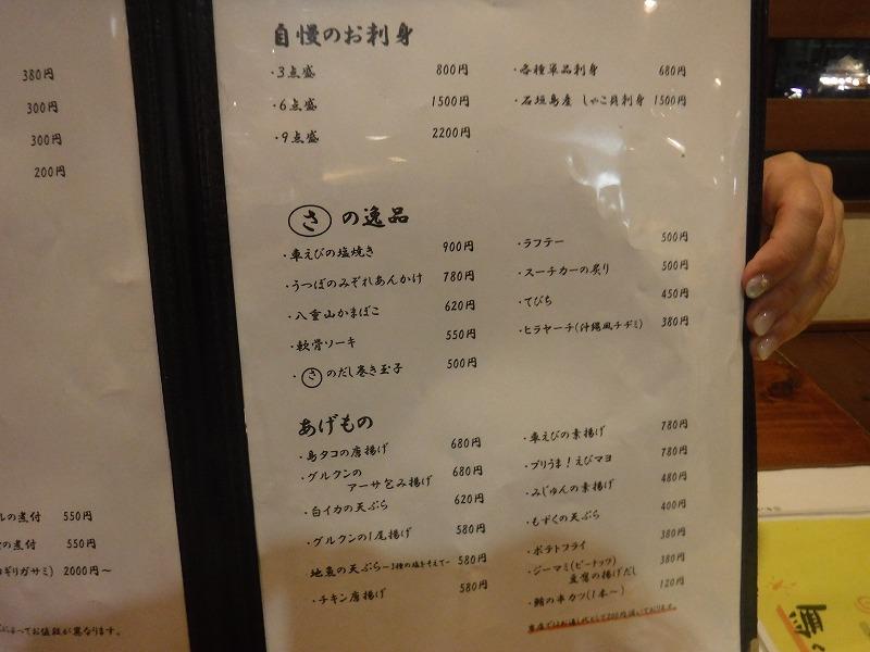 石垣島の居酒屋まるさ美崎店5