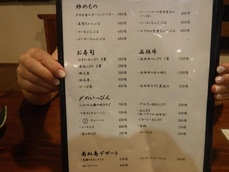 石垣島の居酒屋まるさ美崎店6