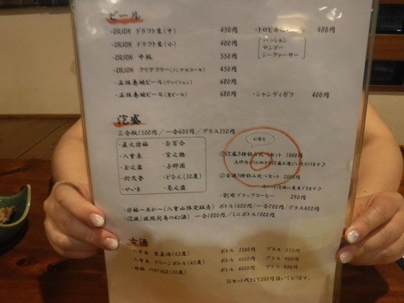 石垣島の居酒屋まるさ美崎店7