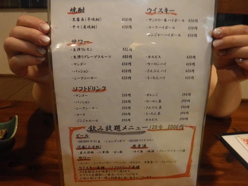 石垣島の居酒屋まるさ美崎店8