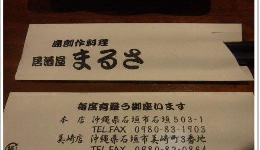 石垣島の居酒屋まるさレビュー|地元で人気の居酒屋まるさ美崎店に行ってみた