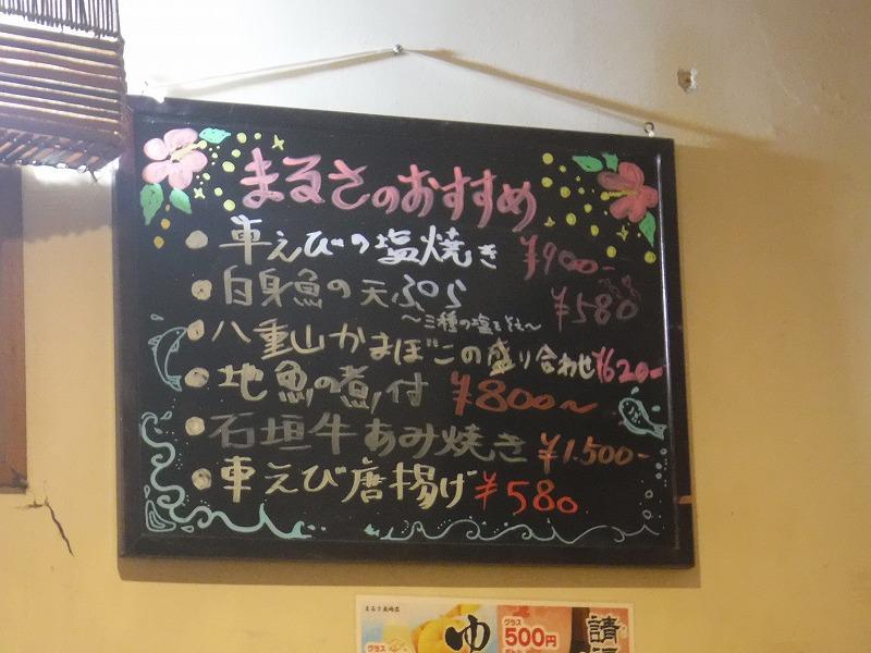 石垣島の居酒屋まるさ美崎店9