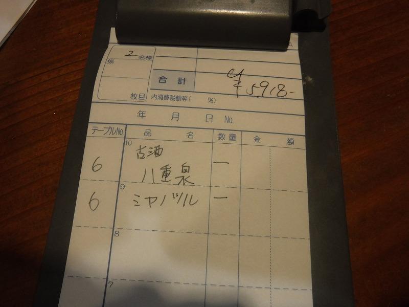 石垣島の居酒屋まるさ美崎店16