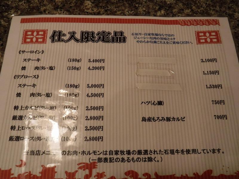 石垣牛の焼肉おすすめ!石垣島金牛(きんぎゅう)で厳選石垣牛の焼肉6
