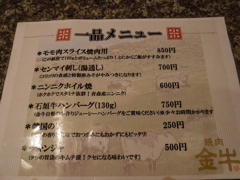 石垣牛の焼肉おすすめ!石垣島金牛(きんぎゅう)で厳選石垣牛の焼肉5