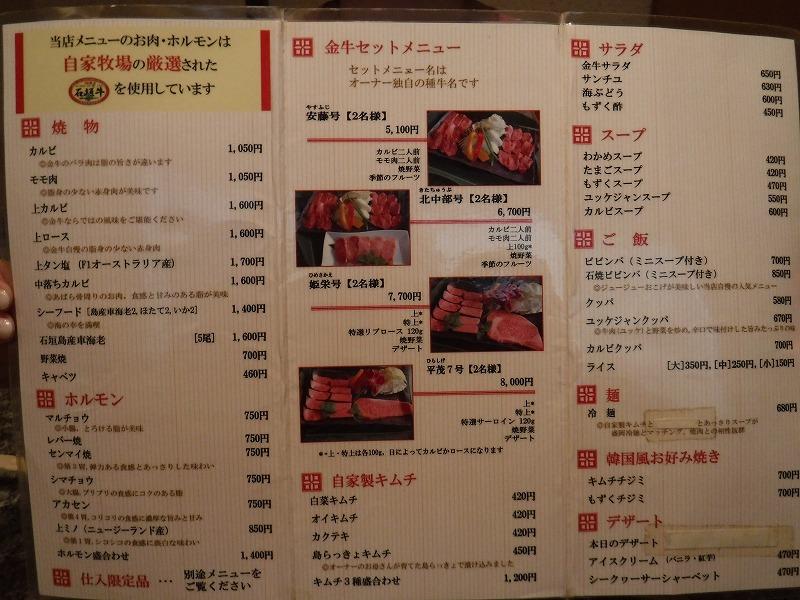 石垣牛の焼肉おすすめ!石垣島金牛(きんぎゅう)で厳選石垣牛の焼肉4