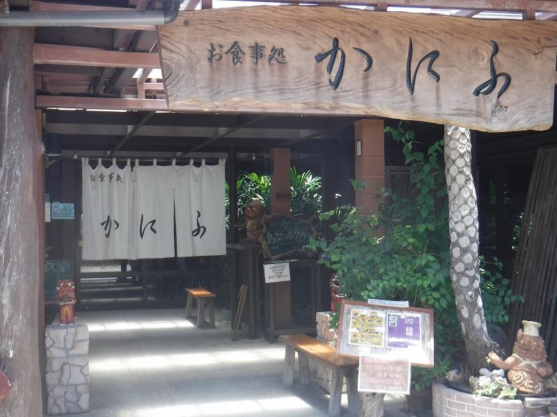 竹富島ランチ「かにふ」でソライロ・マリンのチケットランチ2
