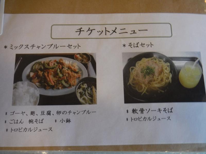 竹富島ランチ「かにふ」でソライロ・マリンのチケットランチ4