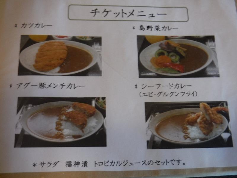 竹富島ランチ「かにふ」でソライロ・マリンのチケットランチ5
