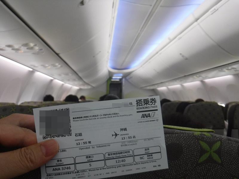 石垣島観光から沖縄へ