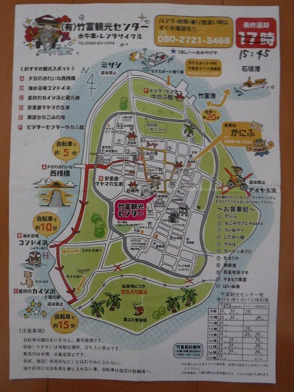 竹富島を電動レンタサイクルで島内観光1