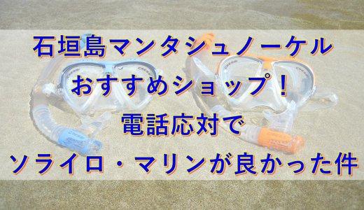 石垣島マンタシュノーケルおすすめショップ!電話応対でソライロ・マリンが良かった件