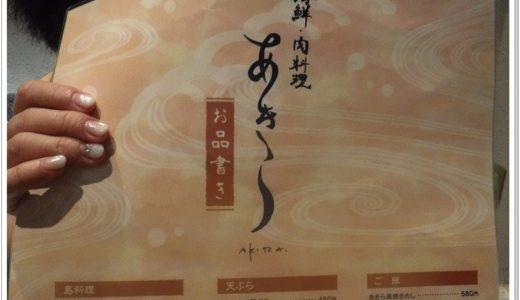 石垣島 居酒屋 あきらレビュー!創作海鮮・肉料理が本当に美味しかった!!