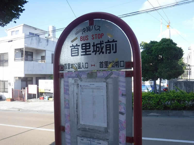 沖縄ゆいレール首里城駅から首里城まではバス