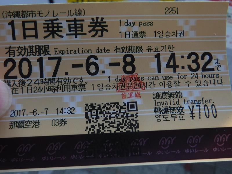 沖縄ゆいレール那覇空港駅1日乗車券