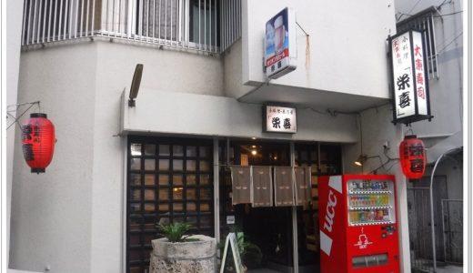 大東寿司を沖縄で!那覇の銘店:栄喜さんで酒肴を楽しむ