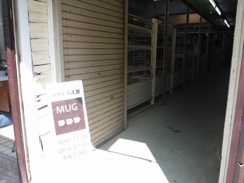 本部(もとぶ)公営市場やちむん工房mug1