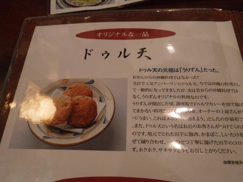 沖縄料理居酒屋うりずん安里メニュー5