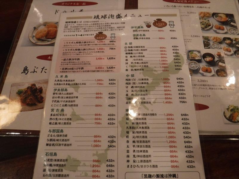 沖縄料理居酒屋うりずん安里メニュー3