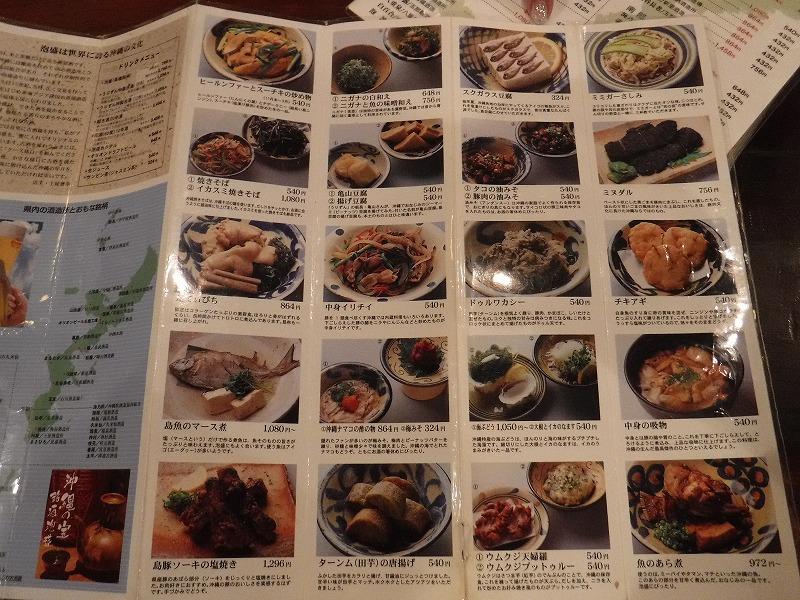 沖縄料理居酒屋うりずん安里メニュー2