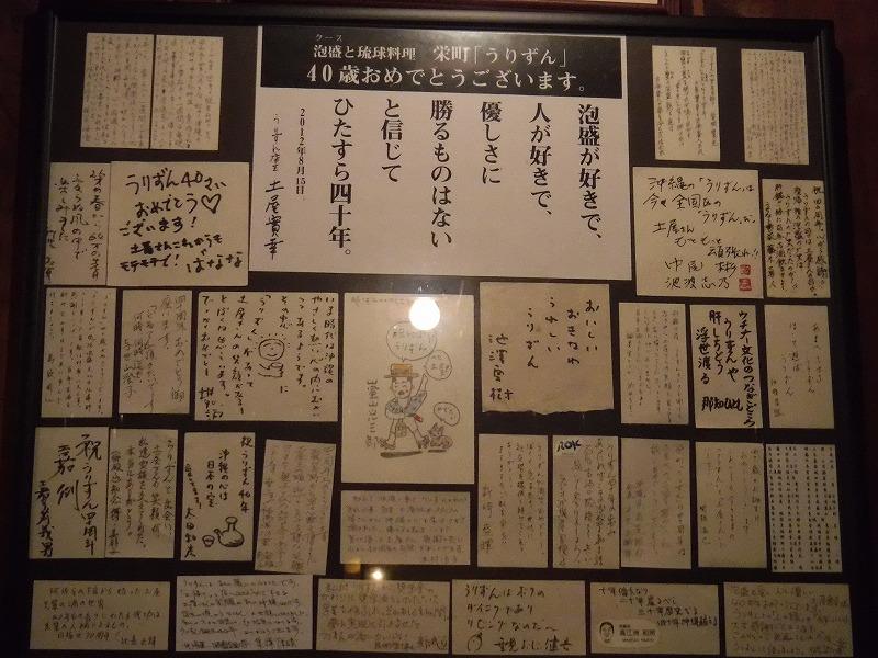 沖縄料理居酒屋うりずん安里1