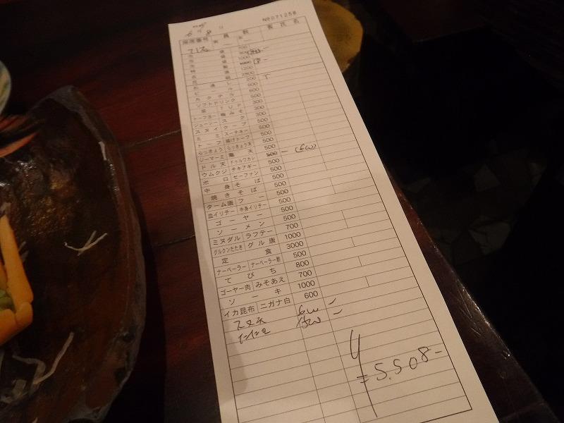 沖縄料理居酒屋うりずん安里実食7