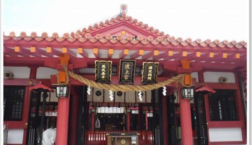 那覇の神社で御朱印GET!波上宮(なみのうえぐう)は日本最南端で海を眺める崖の上に