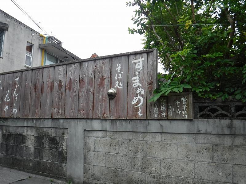 すーまぬめぇ 駐車場情報6