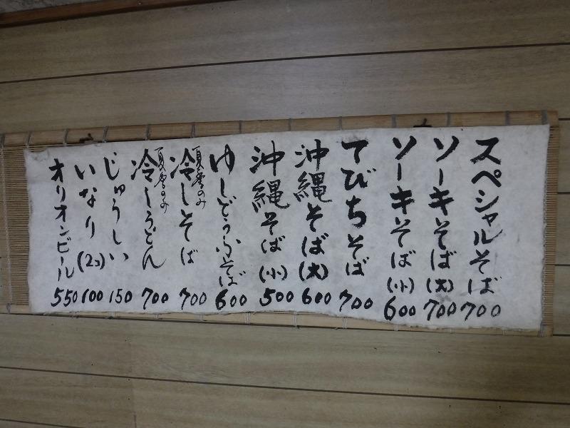 すーまぬめぇ那覇ソーキそばメニュー2