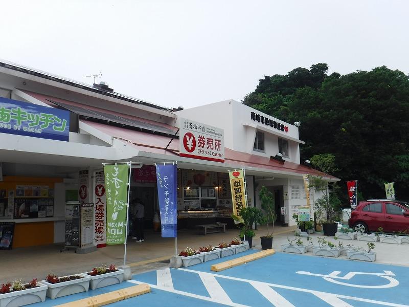 斎場御嶽の第一駐車場かつ料金チケット発売所は南城市物産館1