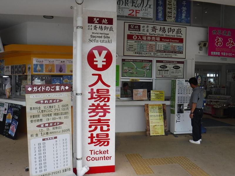 斎場御嶽の第一駐車場かつ場料金チケット発売所は南城市物産館2