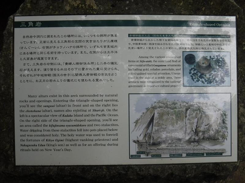 斎場御嶽7