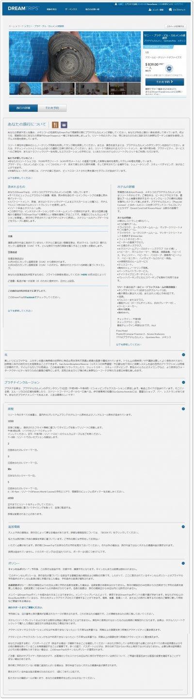ワールドベンチャーズのドリームトリップス:プラヤ・デル・カルメン5泊旅行プラン日本語変換画面キャプチャ9