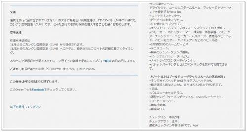 ワールドベンチャーズのドリームトリップス:プラヤ・デル・カルメン5泊プラン日本語変換画面キャプチャ4