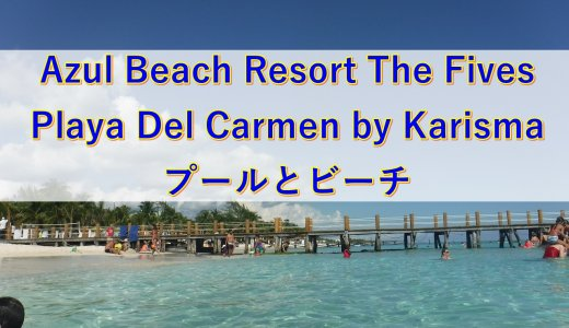 【プールとビーチ】Azul Beach Resort The Fives Playa Del Carmen by Karisma宿泊記