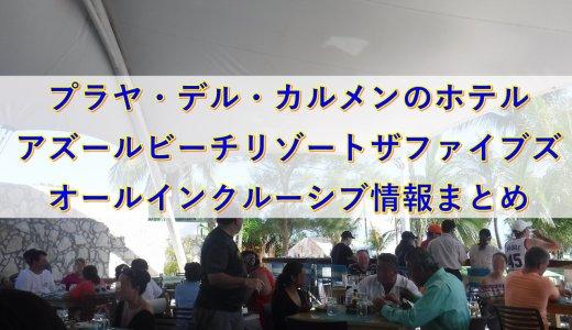 プラヤデルカルメンオールインクルーシブホテル情報|アズールビーチリゾートザファイブズ