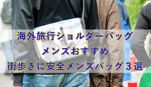 【海外旅行ショルダーバッグ】メンズおすすめ!海外街歩きに安全メンズバッグ3選