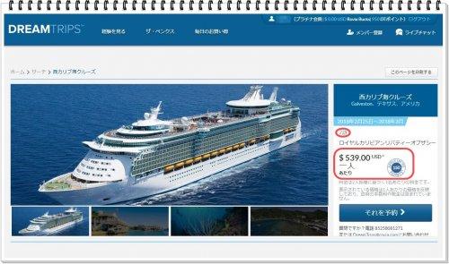 ワールドベンチャーズのドリームトリップス旅行プラン_西カリブ海クルーズオールインクルーシブ7泊で一人539ドル
