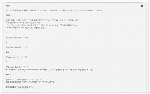 ワールドベンチャーズのドリームトリップス:プラヤ・デル・カルメン5泊旅行プラン日本語変換画面キャプチャ6