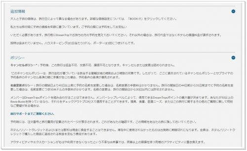 ワールドベンチャーズのドリームトリップス:プラヤ・デル・カルメン5泊旅行プラン日本語変換画面キャプチャ7