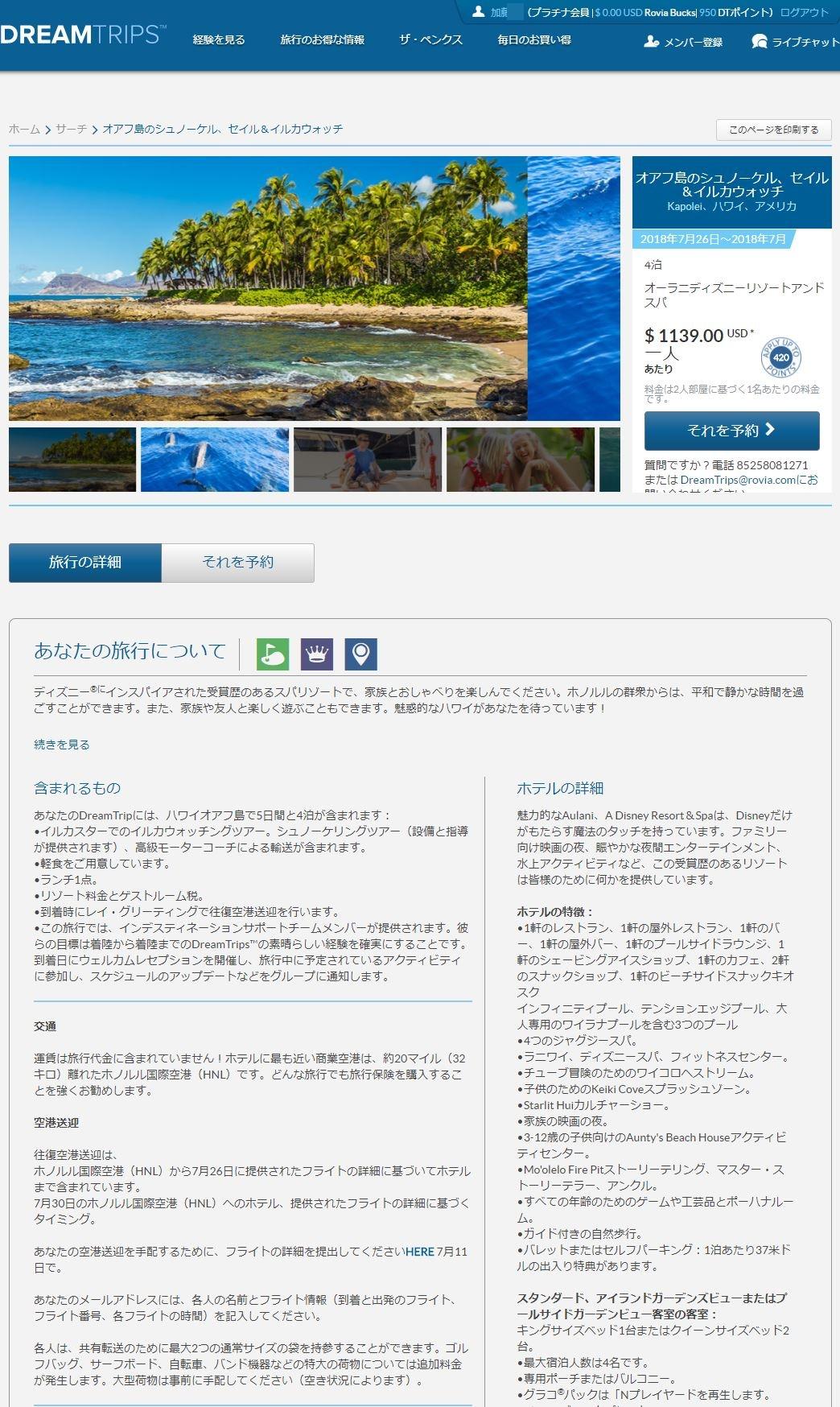 ワールドベンチャーズのドリームトリップス旅行プラン_オアフ島オーラニディズニーリゾートアンドスパ4泊