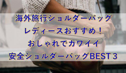 【海外旅行ショルダーバッグ】レディースおすすめ!オシャレかわいい安全ショルダーバッグBEST3