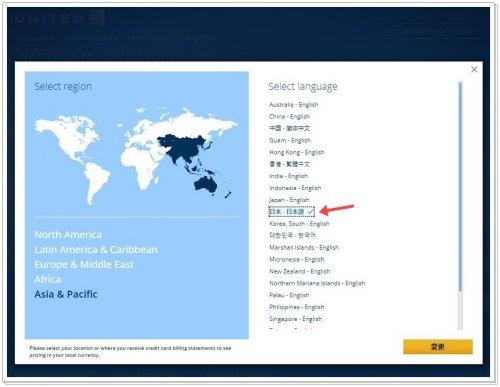 ユナイテッド航空の公式サイト日本語選択画面