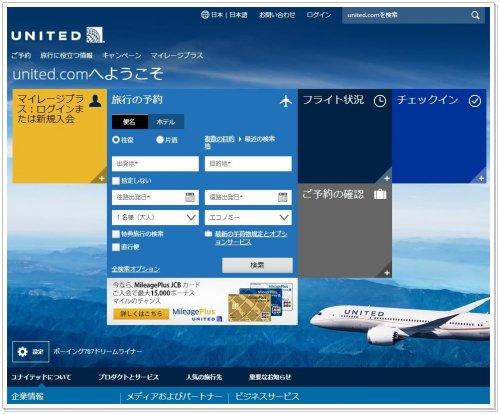ユナイテッド航空の公式サイト日本語バージョン画面