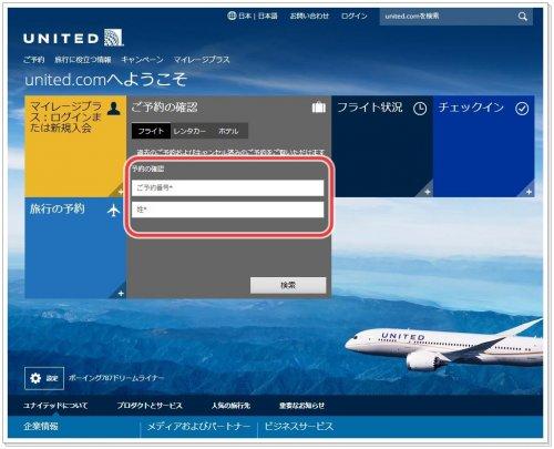 ユナイテッド航空の公式サイト日本語バージョン飛行機予約確認入力画面