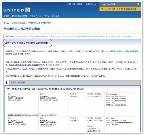 ユナイテッド航空の公式サイト日本語バージョン飛行機予約状況画面