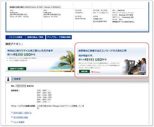 ユナイテッド航空の公式サイト日本語バージョン飛行機予約状況画面のユナイテッドエコノミープラス座席指定部分