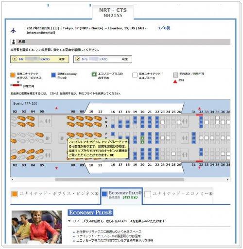 ユナイテッドエコノミープラス座席指定画面