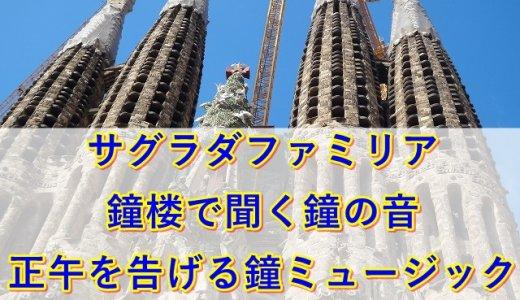 サグラダファミリア鐘楼の鐘の音|正午を告げる鐘ミュージックに癒され